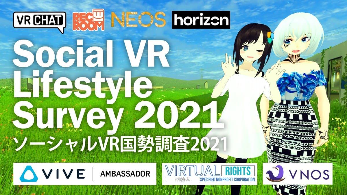 VRユーザーの生活実態を調査「ソーシャルVR国勢調査2021」8月23日より実施