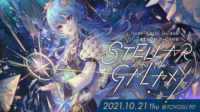 """VTuber 星街すいせい「Hoshimachi Suisei 1st Solo Live """"STELLAR into the GALAXY"""" Supported By Bushiroad」10月21日開催"""