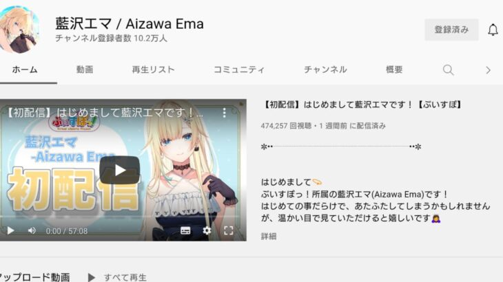 VTuber 藍沢エマ YouTubeチャンネル登録者数10万人を記録 ぶいすぽっ!史上最速か