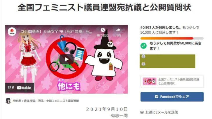 全国フェミニスト議員連盟 千葉県警 VTuber「戸定梨香」起用動画削除問題の責任を転嫁か