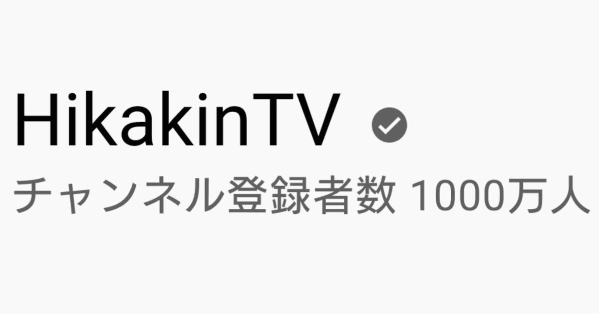 【速報】YouTuber ヒカキン氏 YouTubeチャンネル登録者数1000万人を記録