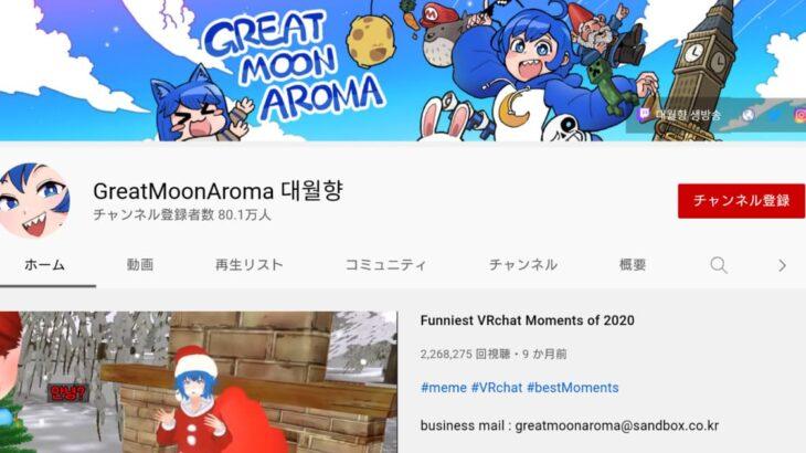 VTuber GreatMoonAroma 韓国初のYouTubeチャンネル登録者数80万人を記録