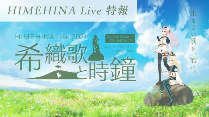 ヒメヒナ ライブ2021「希織歌と時鐘」開催が11月9日に延期 データ等の不具合受け
