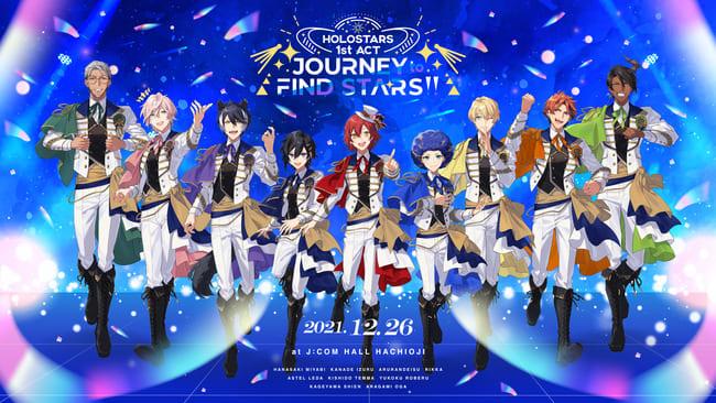VTuberグループ ホロスターズ 1stライブ「JOURNEY to FIND STARS!!」12月26日開催