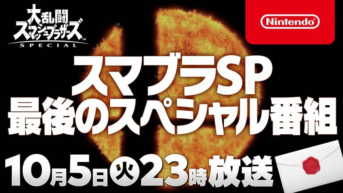任天堂 大乱闘スマッシュブラザーズSPECIAL 最後の参戦ファイターを10月5日に公開