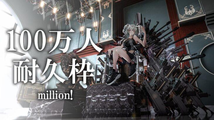 VTuber 獅白ぼたん YouTubeチャンネル登録者数100万人耐久配信を10月16日20時より実施